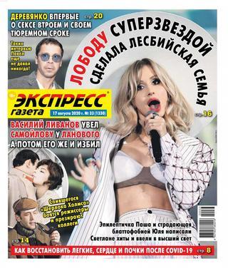 Экспресс газета №33 (август/2020)