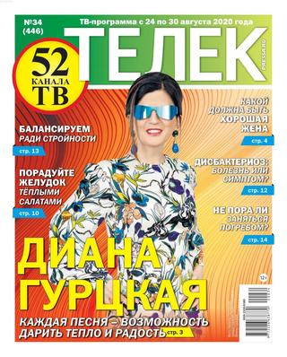 Телек №34 (август/2020)