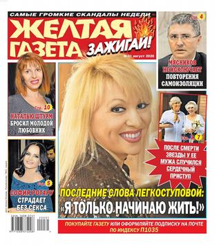 Жёлтая газета Зажигай! №31 (август/2020)
