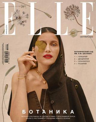 Elle №9 (сентябрь/2020) Россия