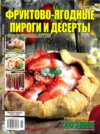 Хозяин Дом Сад Огород Спецвыпуск №6 (июнь/2020)
