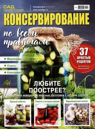 Сад своими руками Спецвыпуск №2 (август/2019)