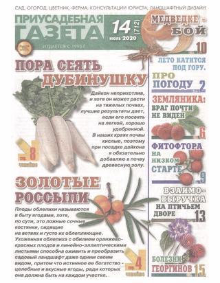Приусадебная газета №14 (июль/2020)