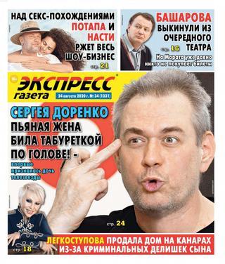 Экспресс газета №34 (август/2020)