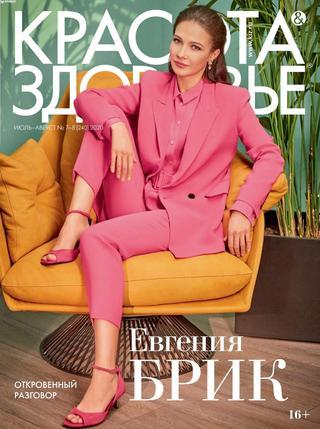 Красота и здоровье №7-8 (июль-август/2020)