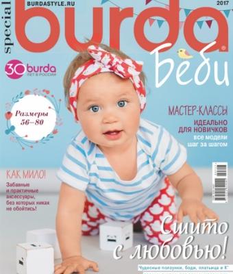 BURDA SPECIAL беби (2017)
