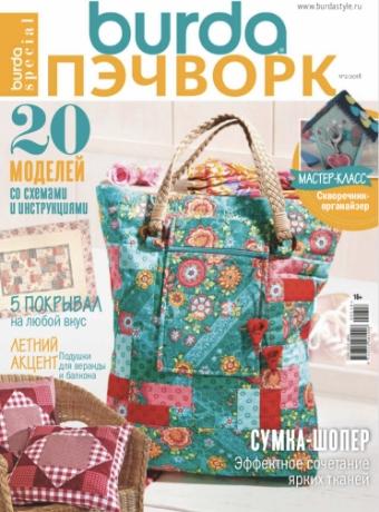 BURDA SPECIAL ПЭЧВОРК №2 (2018)