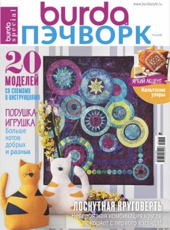 BURDA SPECIAL ПЭЧВОРК №3 (2018)