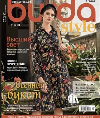 Burda style украинское издание №9 (2018)