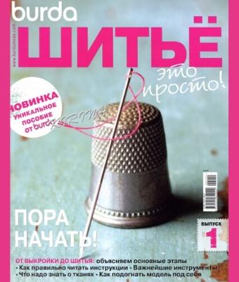 BURDA шитье это просто № 1 (2012)
