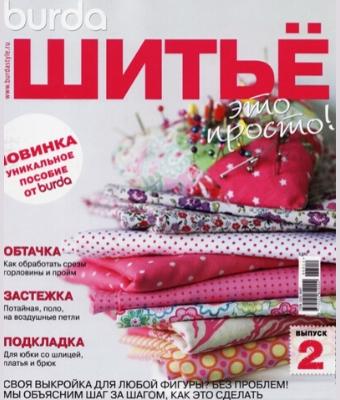 BURDA ШИТЬЕ ЭТО ПРОСТО №2 (2012)