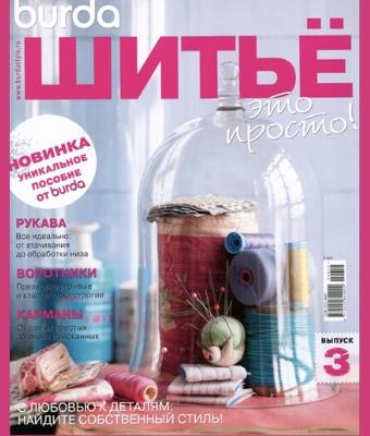 BURDA ШИТЬЕ ЭТО ПРОСТО №3(2012)