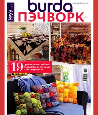 BURDA ПЭЧВОРК ОСЕНЬ-ЗИМА №3 (2015)