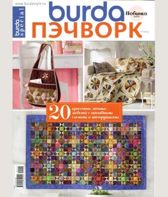 BURDA ПЭЧВОРК №1 (2014)