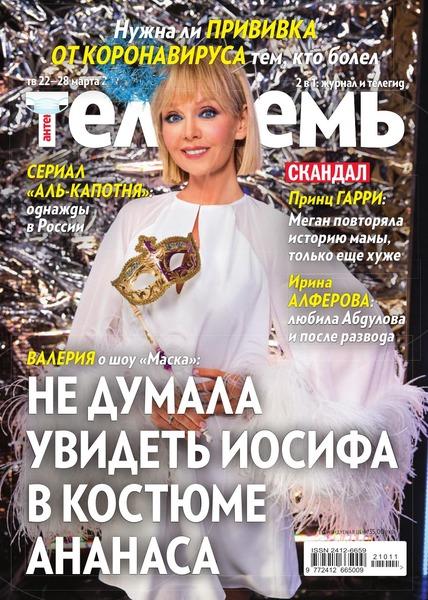 Читать журнал Антенна - Телесемь №11, март 2021