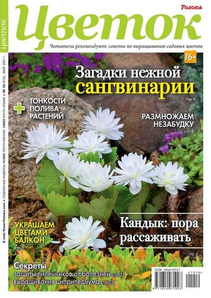 Цветок №10, май 2021