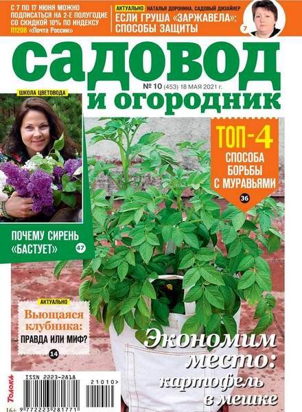 Садовод и огородник №10, май 2021
