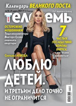Антенна - Телесемь №10, март 2021