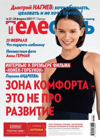 Антенна - Телесемь №7, февраль 2021