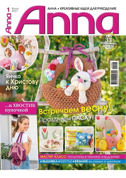 Anna. Россия №1, весна 2021