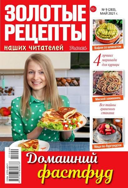 Золотые рецепты наших читателей №9, май 2021