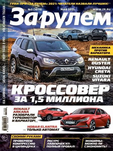 Читать журнал За рулем №5, май 2021