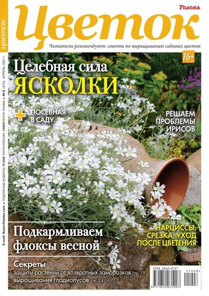 Читать журнал Цветок №8, апрель 2021