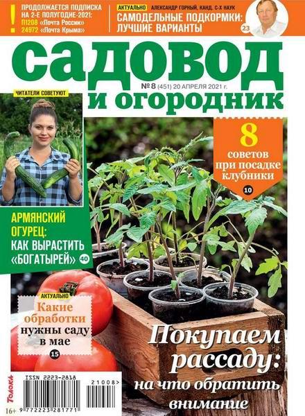 Садовод и огородник №8, апрель 2021