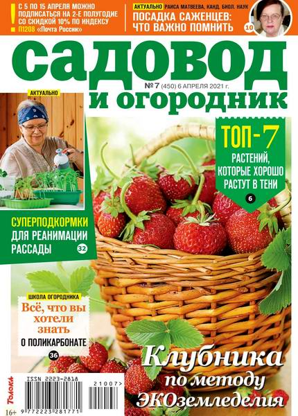 Садовод и огородник №7, апрель 2021