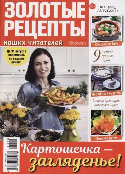 Золотые рецепты наших читателей №16, август 2021