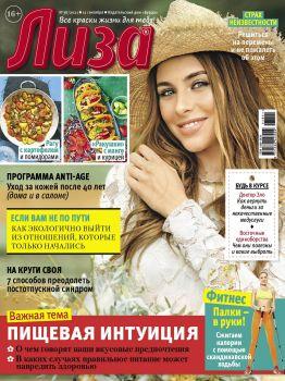 Читать журнал Лиза №38, сентябрь 2021