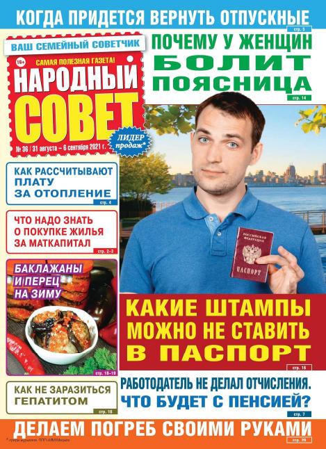 Народный совет №36, сентябрь 2021