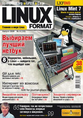 LINUX Format №8, август 09