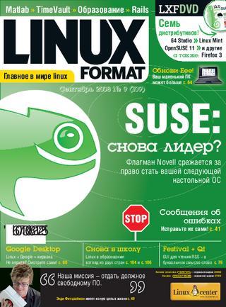 LINUX Format №9, сентябрь 2008