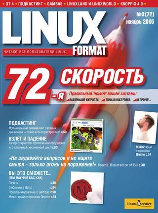 LINUX Format №11, ноябнрь 2005