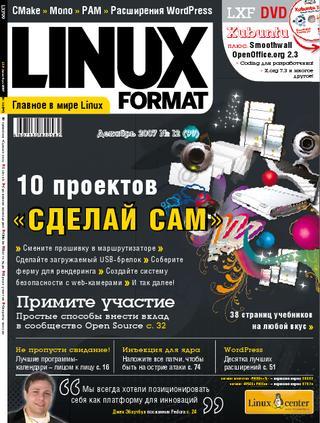 LINUX Format №12, декабрь 2007