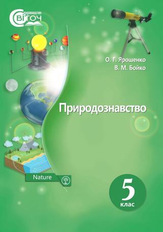 Природознавство 5 класс