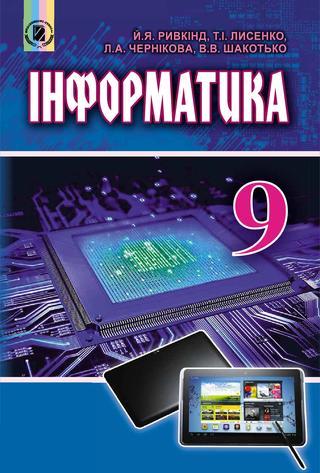 9 інформатика ривкінд