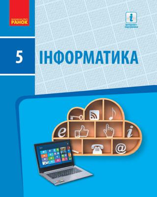 Інформатика 5 клас Бондаренко 2018