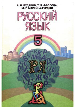 Російська мова  5 клас