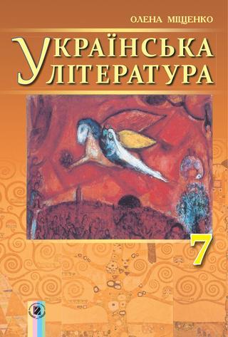 Українська література 7 клас