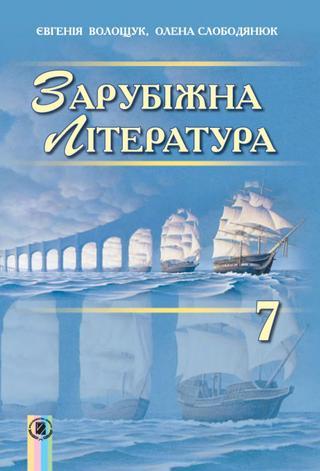 Зарубіжна література  Волощук