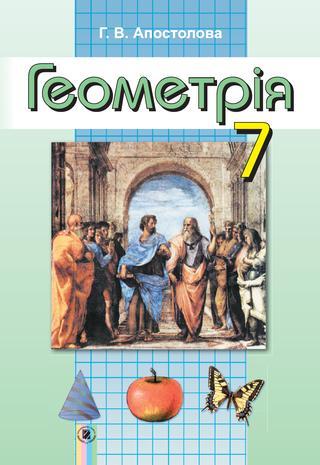 Геометрія 7 класс