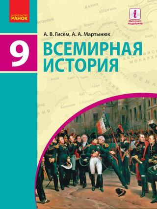 Всемирная история  для 9 класса