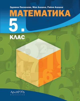 Математика 5 клас 2016
