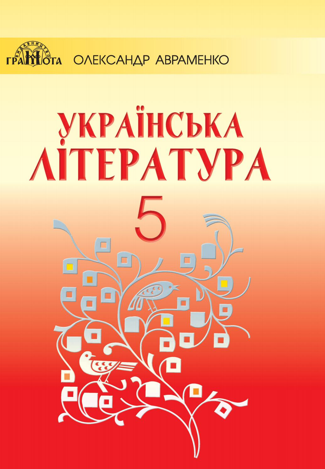 Українська література  5 клас