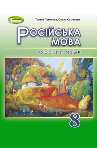 Російська мова  8 клас