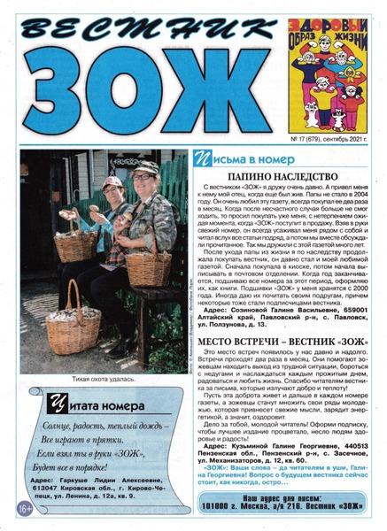 Вестник ЗОЖ №17, сентябрь 2021