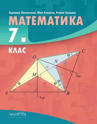 Математика 7 клас