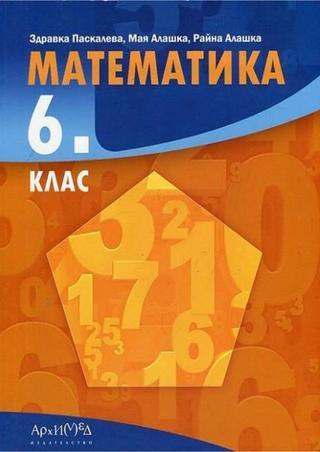 Математика 6 клас